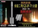 DRAGON SPACE COLLECTION MODELLINO CZ-2F2T1 ROCKET 1/400